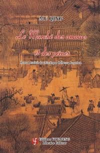 Le Marché des amours et des peines : Ou Le Marché de la rue Wu'ai