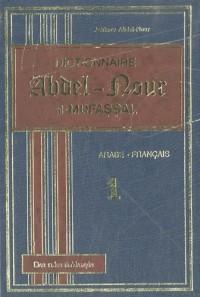 Abdelnour Al-Mufassal (Detailarabe-Français / Gd Format