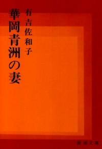 Hanaoka Seishū no tsuma