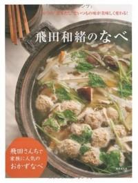Hida kazuo no nabe : 6tsu no kihon dashi de itsumo no aji ga oishiku kawaru
