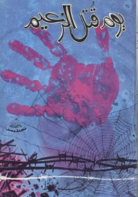 Yawm qutila al-zaim : Edition en arabe