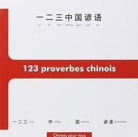 123 proverbes chinois, initiation à la pensée et à l'écriture chinoises à travers 123 proverbes : Edition bilingue français-chinois