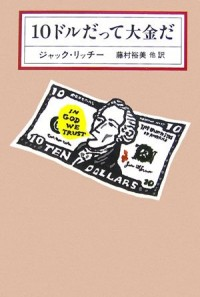 10ドルだって大金だ (KAWADE MYSTERY)