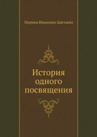 Istoriya odnogo posvyascheniya (in Russian language)