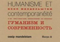 Humanisme et contemporanéité