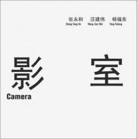 Chang yung jo, wang jian wei, yang fudong, camera