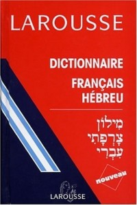 Dictionnaire français-hébreux