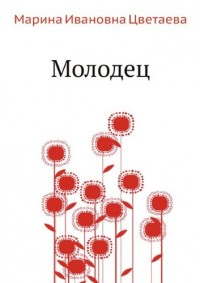 Molodets (in Russian language)