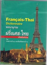 Francais-Thai Dictionnaire