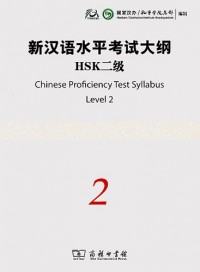 Chinese Proficiency Test Syllabus Level 2 HSK (1CD audio)