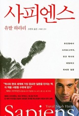 SAPIENS: A Brief History of Humankind / Korean Edition