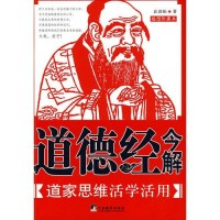 Current Explanation of Dao De Jing (Chinese Edition)