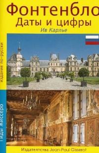 Fontainebleau en Russe