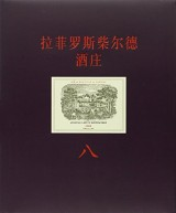 Lafite-Rothschild (Version Chinoise)