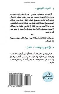 O Banqueiro Anarquista - The Anarchist Banker And Other Portuguese stories (Arabic Edition): Al Saraf Al Fawdawi