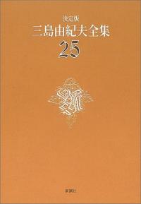 決定版 三島由紀夫全集〈25〉戯曲(5)