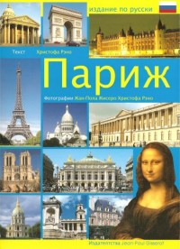 Paris en Russe - 19x26 - 128 Pages -