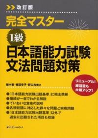 Kanzen Master 1 kyu Nihongo Noryuku Shiken Bonpo Mondai Taisaku (Japanese Grammar JLPT / NOKEN)