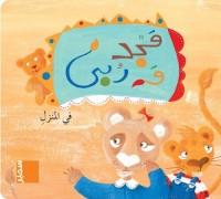 Majed et Rouba - A la maison (arabe)