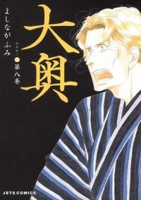 Ooku8 [Japan Edition]