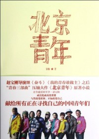 Beijing Youth (Chinese Edition)