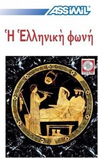 Le grec ancien (1 livre + coffret de 4 CD)