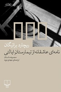 Nameyee Asheghaneh Az Timarestane Eyalati - نامهای عاشقانه از تیمارستان ایالتی