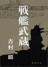 Senkan Musashi