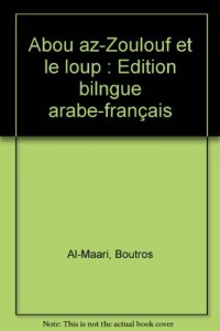 Abou az-Zoulouf et le loup : Edition bilngue arabe-français