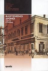 flogismenoi dromoi 1897-1922 / ??????????? ?????? 1897-1922
