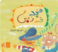 Majed et Rouba - Au parc (arabe)
