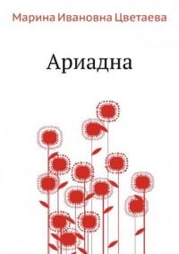 Ariadna (in Russian language)