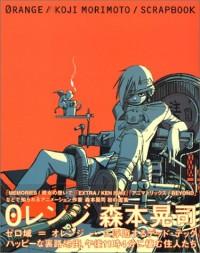 Koji Morimoto Scrapbook - Orange