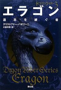 Eragon: Inheritance Series Book1