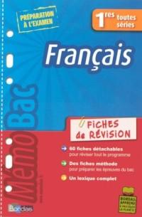 Français 1res toutes séries : Fiches de révision