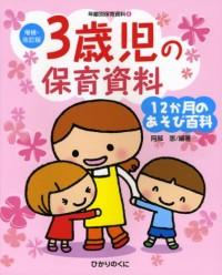 3saiji no hoiku shiryoÌ