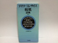 Daily Concise Japanese English Dictionary