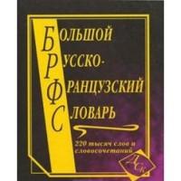 Grand Dictionnaire Russe Français