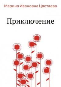 Priklyuchenie (in Russian language)