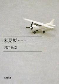 未見坂 (新潮文庫)