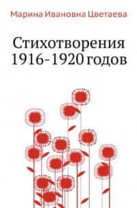 Stihotvoreniya 1916-1920 godov (in Russian language)
